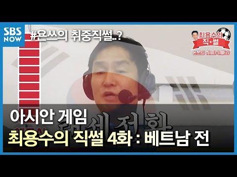 SBS [아시안게임] - 최용수의 직썰 4화 : 대한민국 vs 베트남 전