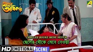 Chheler Bouke Mene Neoya | Emotional Scene | Laboni | Prosenjit | Lily Chakraborty
