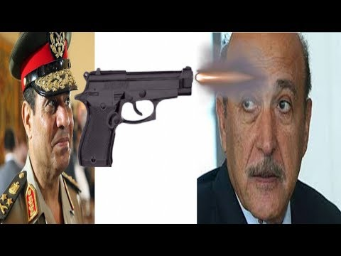 لماذا أطلق السيسي النار على اللواء عمر سليمان؟