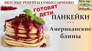 Панкейки. Американские маленькие блины. Вкусные рецепты семьи Савченко