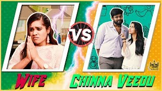 When Your Husband Has Chinna Veedu | Wife vs Chinna Veedu | Samsaram Athu Minsaram | Chennai Memes