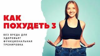 Как похудеть без вреда для здоровья 3. Функциональная тренировка