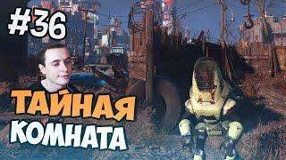 Fallout 4 прохождение на русском - ТАЙНАЯ КОМНАТА - Часть 36
