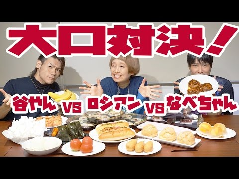 【BIG EATER】Who is No.1 CHOMPER! Tani-yan vs Nabe-chan vs Russian【RussianSato】