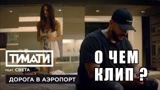 О ЧЕМ КЛИП ТИМАТИ feat. СВЕТА - ДОРОГА В АЭРОПОРТ