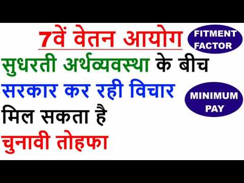 7TH PAY COMMISSION LATEST NEWS TODAY IN HINDI 2018 / CENTRAL GOVERNMENT EMPLOYEE NEWS