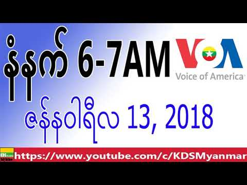 VOA Burmese News, Morning, January 13, 2018
