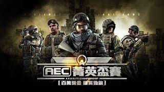 《A.V.A 戰地之王》AEC 菁英盃賽 7/2 - 8 強賽VOD