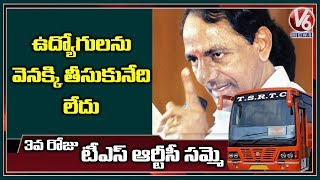 no-entry-for-dismissed-tsrtc-employees-into-work-cm-kcr-unusual-decision-v6-telugu-news