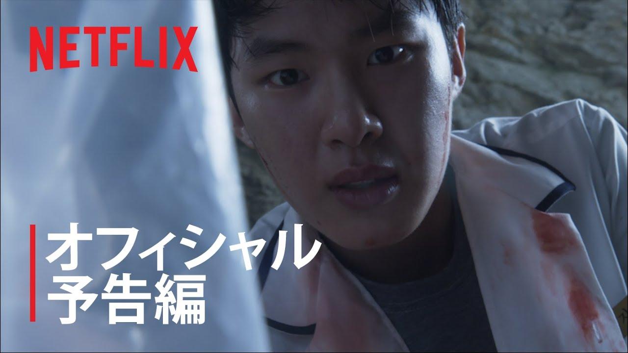 新作 ドラマ Netflix 韓国