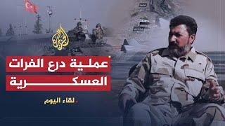 لقاء اليوم- العقيد أحمد عثمان