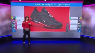 حذاء الشيطان يدفع شركة نايكي إلى القضاء