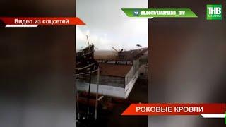 Сорванная с магазина крыша повредила припаркованные автомобили в Кукморе | ТНВ