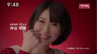 AKB48 仲谷明香 ワンダ モーニングショット CM 「メッセージ篇」