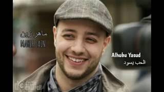 Maher Zain - Alhubbu Yasud / ماهر زين - الحب يسود