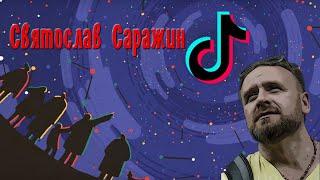 Подборка видео в ТикТок от Святослава Саражина.