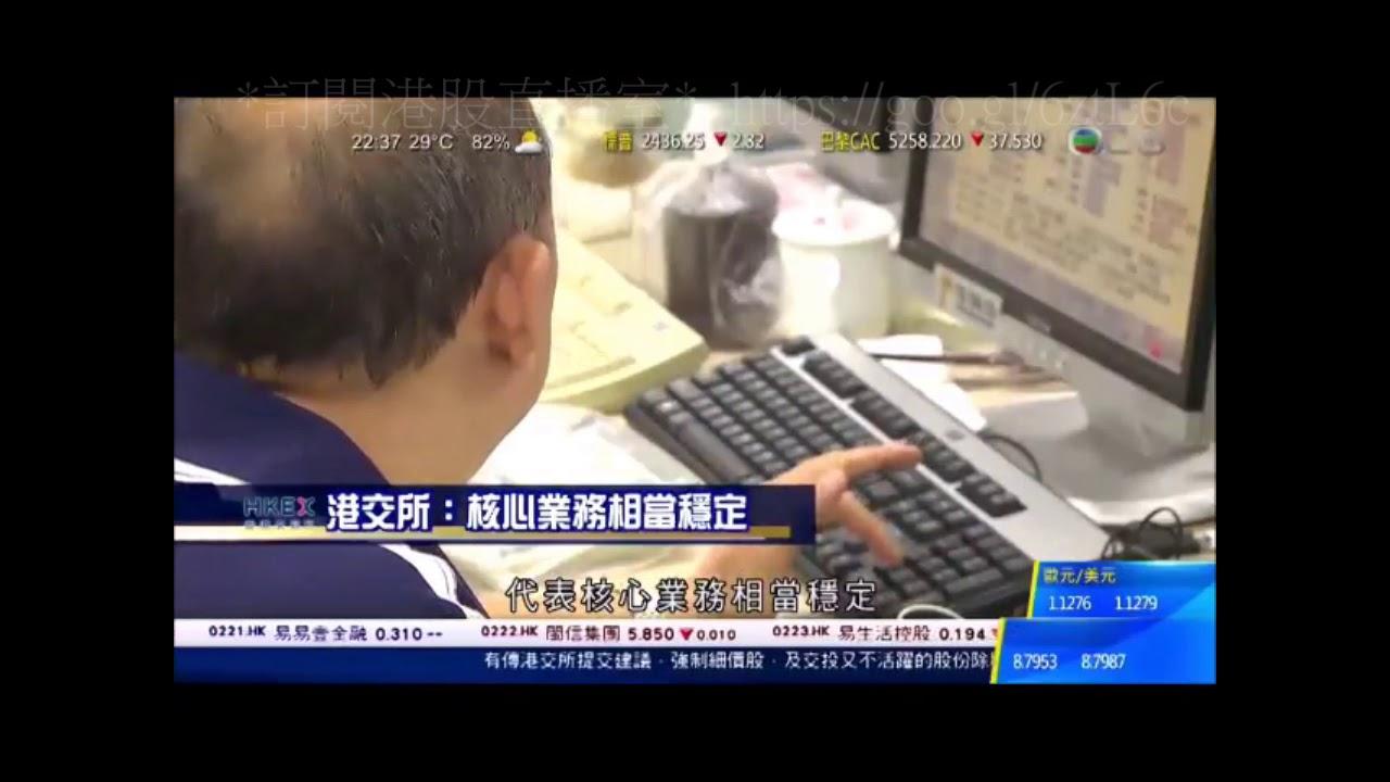 【黃國英投資教室】34 如何分不同檔次股票;港交所是現金牛+問號 - YouTube