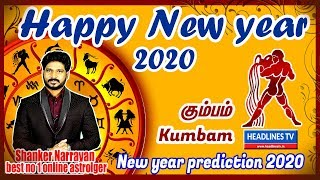 New year rasi palan Kumbam 2020 in tamil new year prediction 2020 கும்பம் புத்தாண்டு ராசிபலன்