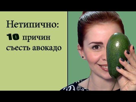 Авокадо: польза и вред -