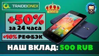Куда Вложить 100000 Рублей и Заработать. (НЕ ВКЛАДЫВАТЬ) Traideionex | 150% за 24 Часа | Честный Заработок в Интернете на Дому