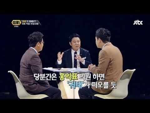 박근혜 대통령 진노! '귀태' 홍익표 선생! - 썰전 22회
