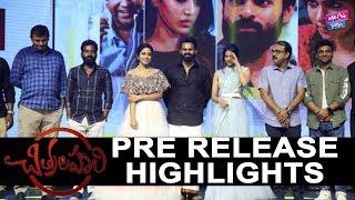Chitralahari Movie Pre Release Highlights | Sai Dharam Tej | Kalyani Priyadarshan |YOYO Cine Talkies