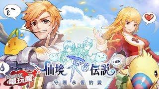 《仙境傳說:守護永恆的愛》手機遊戲介紹