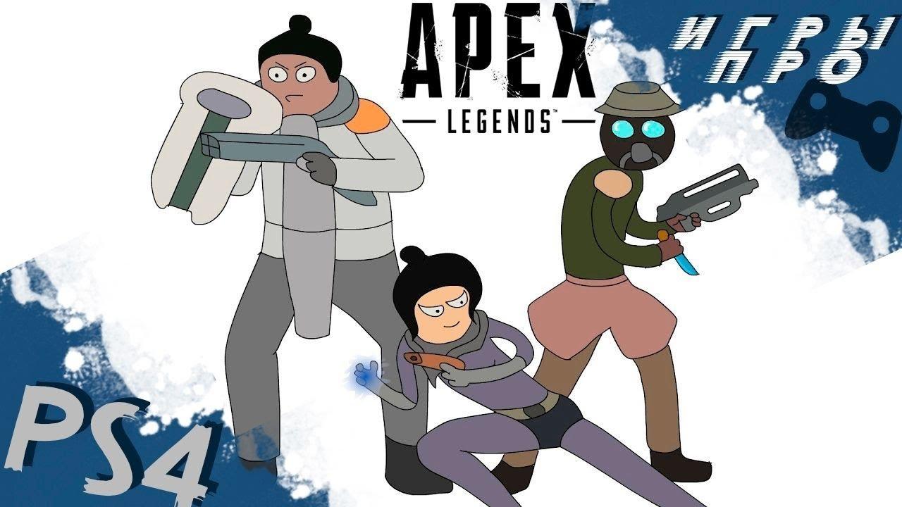 Че там по топам? | Apex Legends на Ps4
