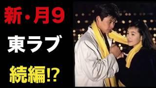 織田裕二が月9ドラマに復活!共演は鈴木保奈美で、東ラブ27年で続編? ...