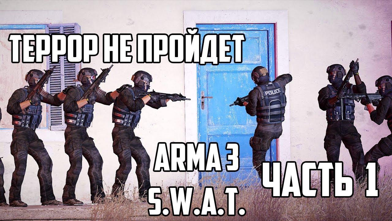Штурмуем дома [ARMA 3 S.W.A.T.] #1