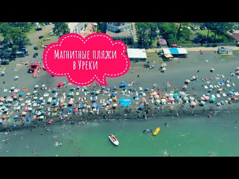 Магнитные пляжи в Уреки / Лучший отдых в Уреки
