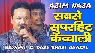 Azim Naza सबसे सुपरहिट कव्वाली #Bewafai Ki Dard Bhari Ghazal   Superhit Qawwali