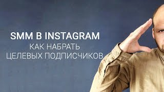 Как набрать целевых подписчиков. SMM в Instagram