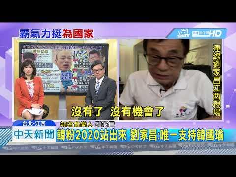 20190524中天新聞 獨家!劉家昌:國民黨內鬥打不倒韓國瑜