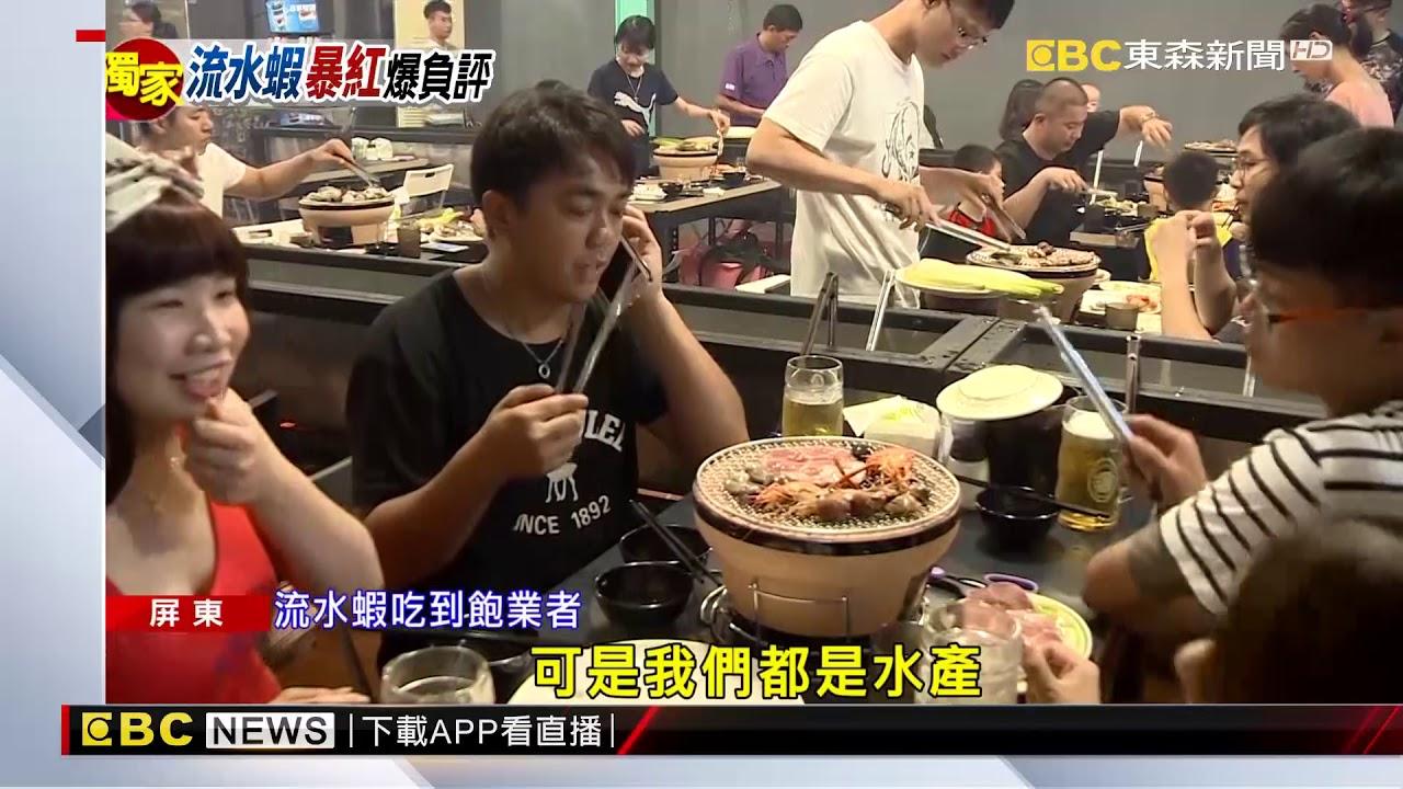 「水道蝦吃到飽」開6天暫停營業 網友:吃垮了? - YouTube