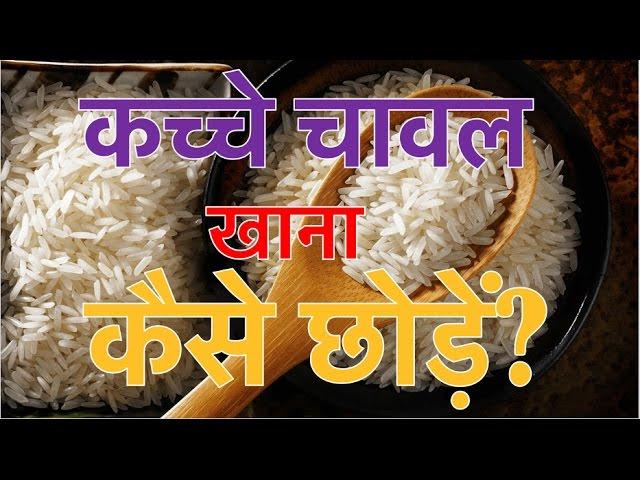 How to stop eating raw rice habit   Kache chawal ke nuksan Fayde   Beauty tips beauty tips