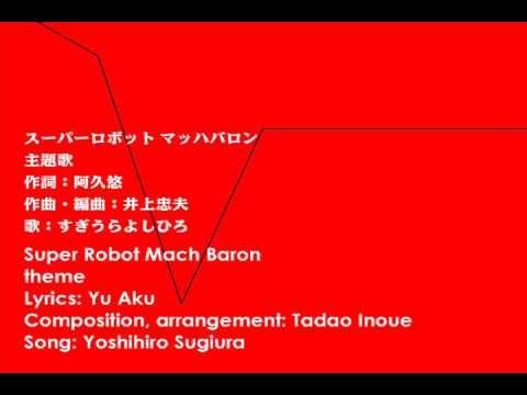 スーパーロボット マッハバロン主題歌 / Super robot Mach Baron theme