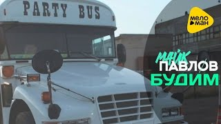 Майк Павлов  -  Будим ( Official Video 2016)