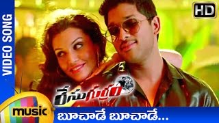 Race Gurram ᴴᴰ Video Songs | Boochade Boochade Full Song | Allu Arjun | Shruti Haasan | S Thaman
