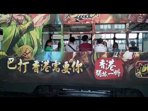 The Public and Historical Transportation in Hong Kong The Tram