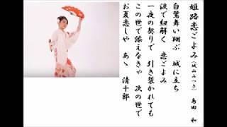 詩吟・歌謡吟「姫路恋ごよみ(城山みつき)」島田和