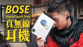 最牢固的真無線耳機 / BOSE SoundSport Free
