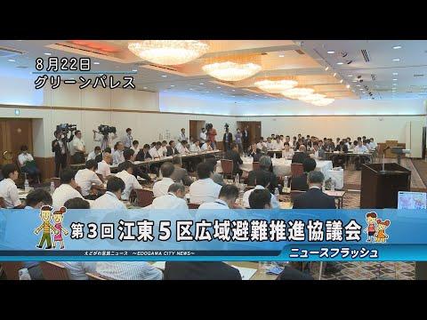 第3回 江東5区広域避難推進協議会