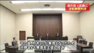 郵便不正事件 自称・障害者団体元幹部に無罪判決 2012/3/22