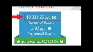 Где можно Зарабатывать 10000 Рублей в День. Заработок Интернете 2020.Socpublic 500.ли Заработать на Соцпаблик