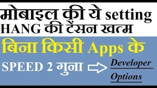 [Hindi]Solved Mobile Hang Problem Only One Setting - Developer setting
