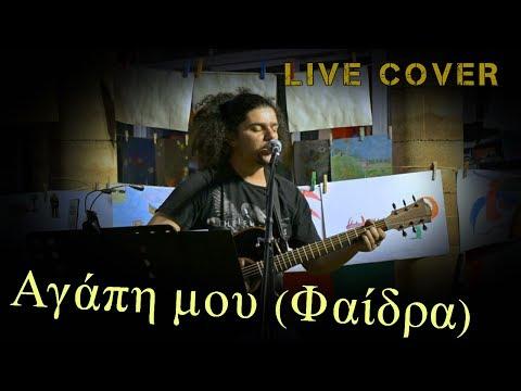 Αγάπη μου (Φαίδρα) (live) - Θανάσης Αλευρόπουλος, Agapi mou (Phaedra) (live cover)