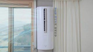 파세코 2020 NEW 창문형 에어컨2 인버터 | 쿠팡