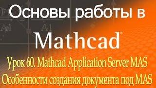 Mathcad Application Server MAS. Особенности создания документа под MAS. Урок 60
