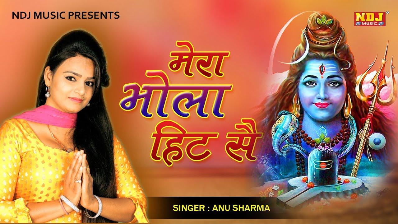 Raju punjabi bhole baba song 2018 lates with Dj Song Mix